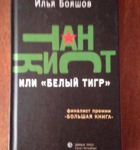 Книга/Белый тигр