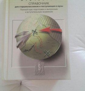 Справочник история отечества