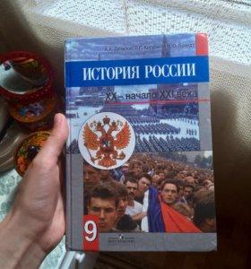 Учебник истории 9 кл