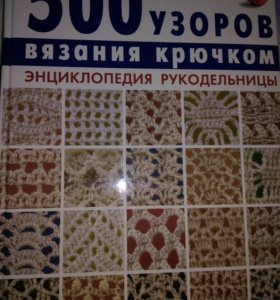 Книги по рукоделию от 50-350 р.