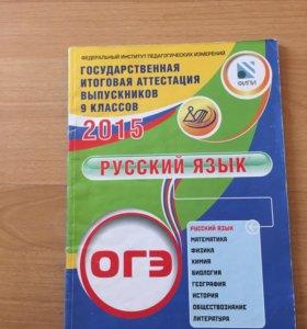 Русский ОГЭ