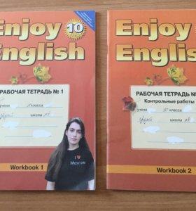 Английский язык 10 класс(цена за 2 тетради)