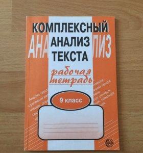 Для подготовки к ОГЭ по русскому языку