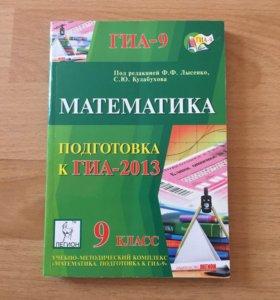 Математика ГИА(подготовка к экзаменам)