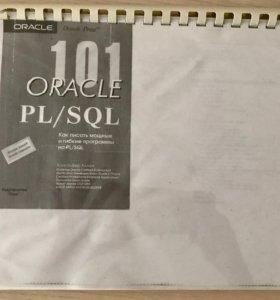 Распечатка книги Oracle PL/SQL