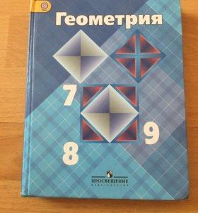 Геометрия 7-9 классы