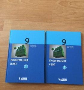 Информатика 9 класс(цена за 2 книги)