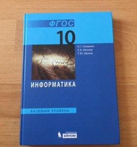 Информатика 10 класс