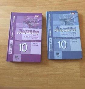 Алгебра 10 класс(цена за две книги)