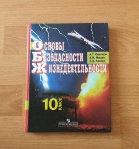 ОБЖ 2004 года