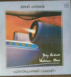 Пластинка Юрий Антонов - Долгожданный самолет