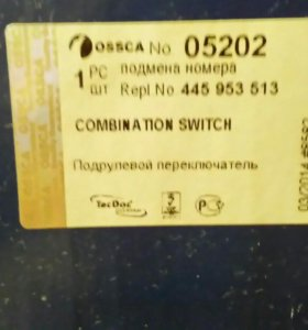 05202 Переключатель подрулевой в сборе OSSCA