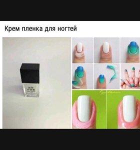 Крем-пленка для ногтей