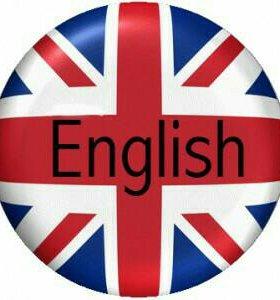 Английский индивидуально