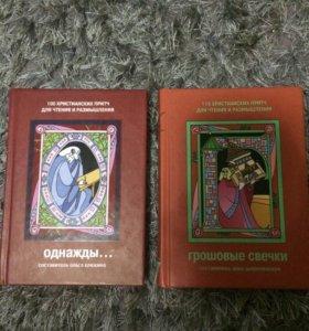 Притчи Христианские 2 книги