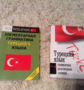 Турецкий язык: самоучитель, учебники