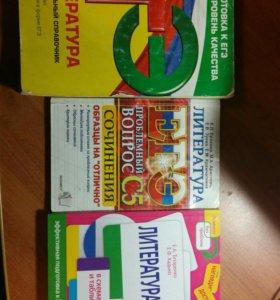 Книги для подготовки к ЕГЭ пр русскому и литератур