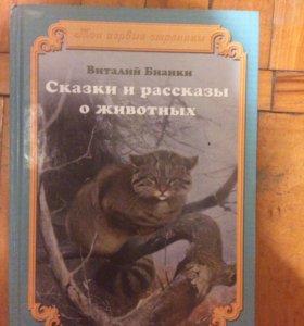 """Книга """"Сказки и рассказы о животных"""" Бианки В.В."""