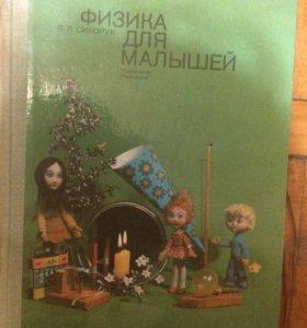 "Книга ""Физика для малышей"" Л.Л.Сикорук"