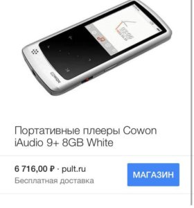 Плеер Cowon audio 9