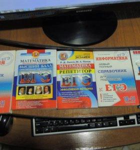 Справочники для подготовки к ЕГЭ