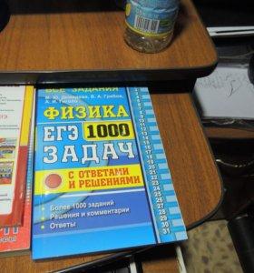 Сборник задач по физике для подготовки к ЕГЭ