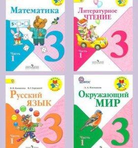 Учебники для 3 класса Школа России