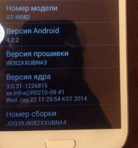 Samsung Galaxy Grand Duos GT-I9082 White