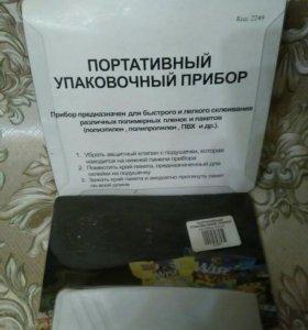 Портативный упаковочный прибор