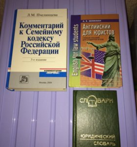 Книги для юриста пакетом