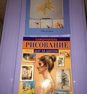 Обучающие книги по рисованию