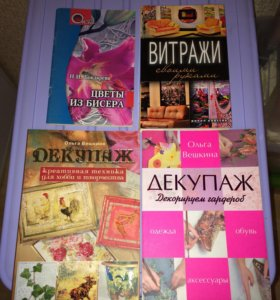 Комплект книг по рукоделию