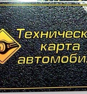 Техническая карта для автомобиля