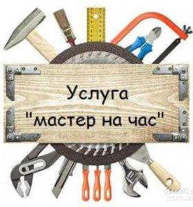 ЭЛЕКТРИКА ,ПЛОТНИКА ,МЕЛКИЙ РЕМОНТ.