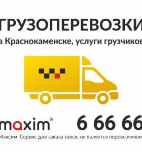 Грузоперевозки, услуги грузчиков Краснокаменск