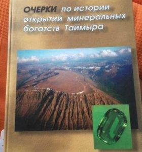 Книга про таймыр