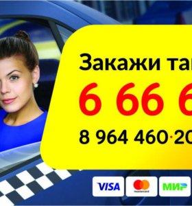 Такси Краснокаменск