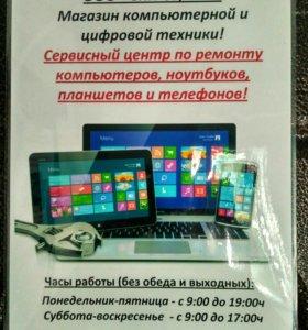 Ремонт телефонов, планшетов, ноутбуков и Пк