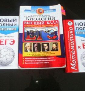 Справочники по биологии,химии,математике