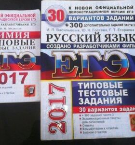 ЕГЭ химия, русский язык, КИМ