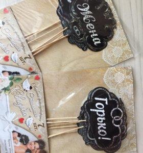 Наборы для свадебной фотосессии