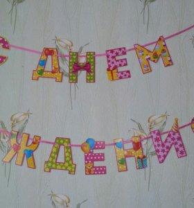 Украшения для дня рождения 1 годик