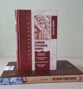 Демин Тайник русского севера