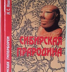 Новгородов. Сибирская Прародина