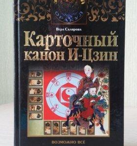 Склярова Вера. Карточный канон И-Цзин