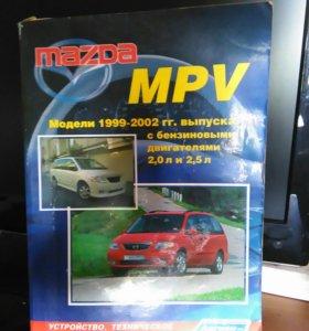 Книга для мазда MPV