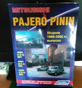 Книга PAJERO PININ