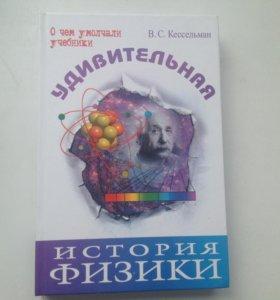 """Серия книг """"Удивительная история"""""""