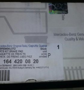 Тормозные колодки Mercedes-Benz