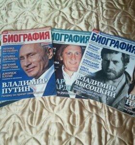 "Журналы ""Биография"""